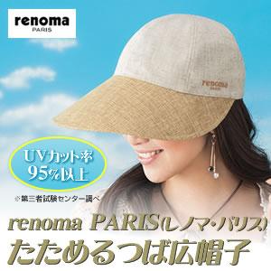 renomaPARIS(レノマ・パリス) たためるつば広帽子