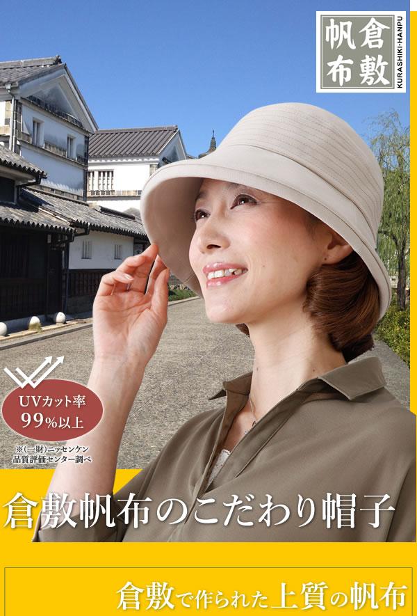 倉敷帆布のこだわり帽子