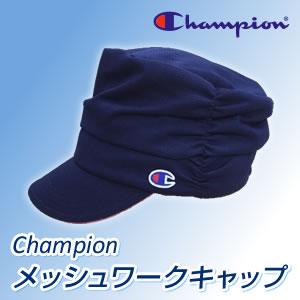 Champion(チャンピオン) メッシュワークキャップ