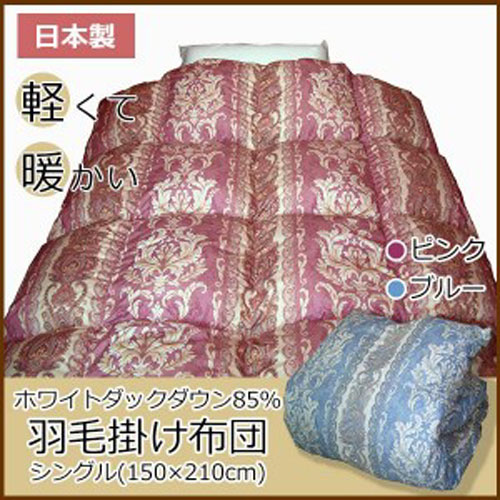 日本製 ホワイトダックダウン85% 羽毛掛け布団 立体キルト加工 シングル