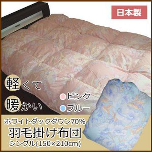 日本製 ホワイトダックダウン70% 羽毛掛け布団 立体キルト加工 シングル