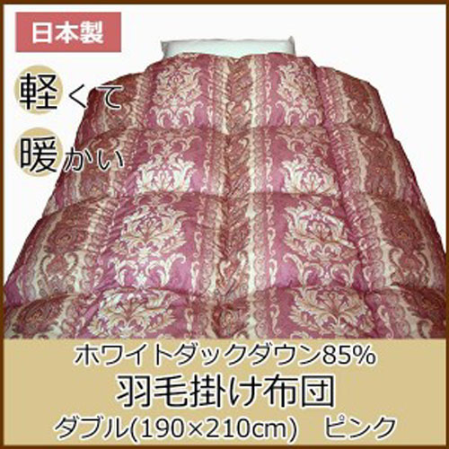 日本製 ホワイトダックダウン85% 羽毛掛け布団 立体キルト加工 ダブル