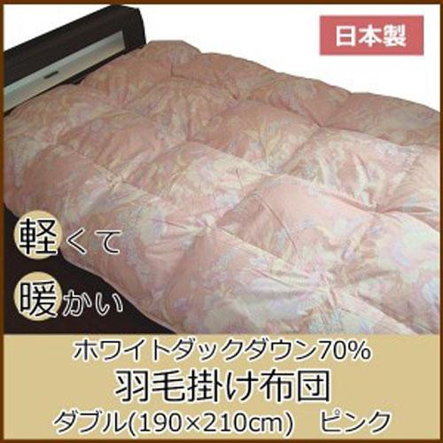 日本製 ホワイトダックダウン70% 羽毛掛け布団 立体キルト加工 ダブル