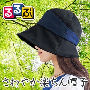 るるぶ さわやか楽ちん帽子