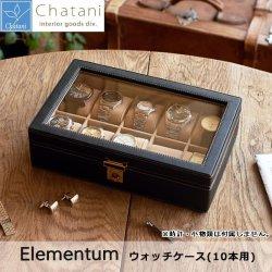 茶谷産業 Elementum ウォッチケース(10本用) 240-438