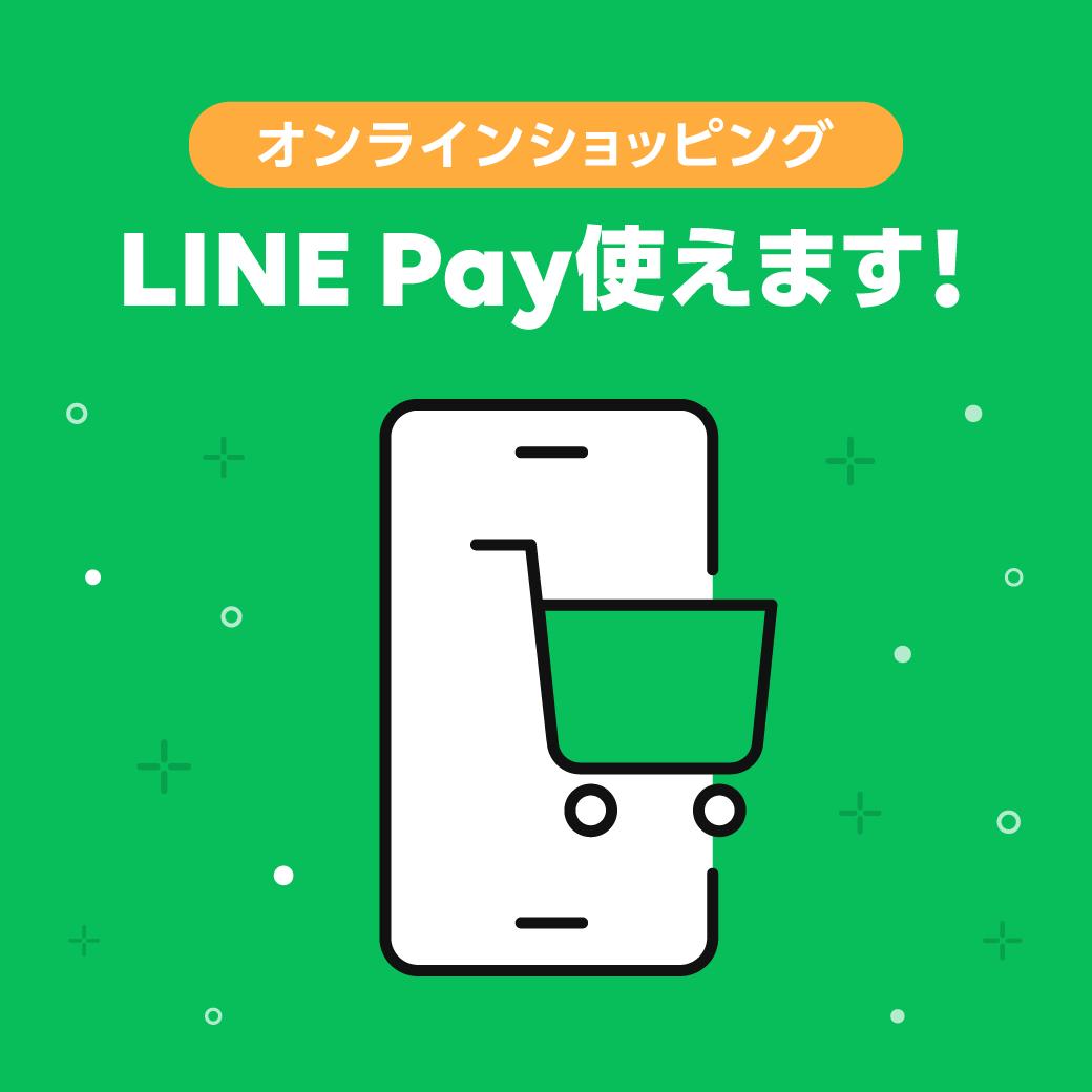 オンラインショッピングLINE Pay【NET Asahi】